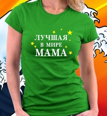 Лучшая в мире мама 1
