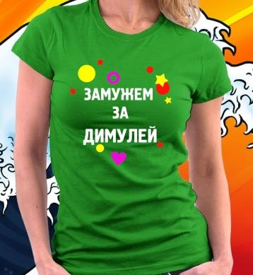 Zamuzhem za Димулей