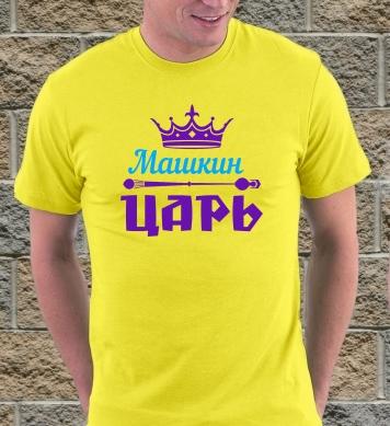 Машулин царь