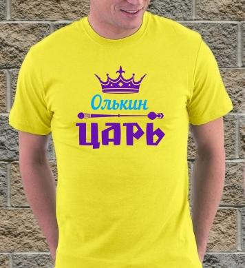 Олечкин царь