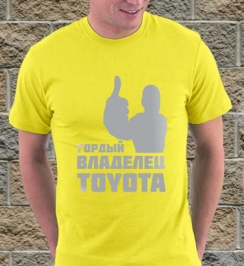 Обладатель Toyota