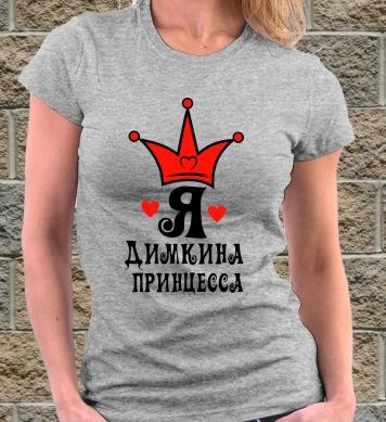 Я Димочкина царевна