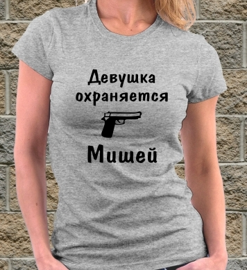 Devushka ohranjaetsa Мишей