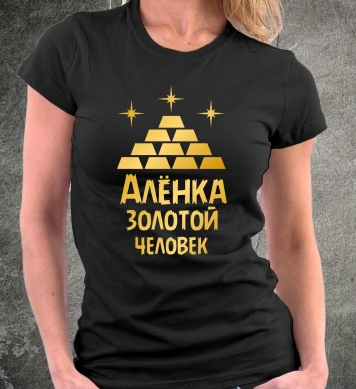 Алёнка - золотой человек