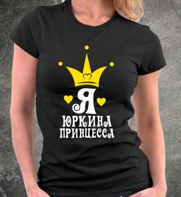 Я Юрочкина царевна