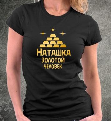 Наташка - золотой человек