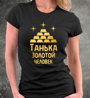 Танька - золотой человек