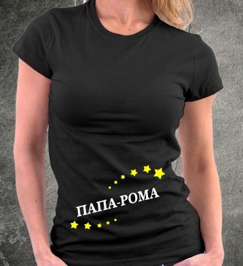 Папка - Рома