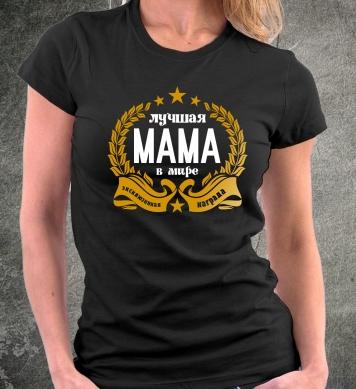 Лучшая в мире мама - награда