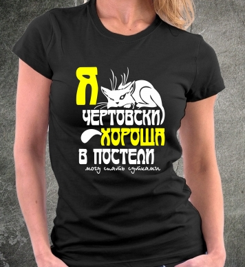 Ja chertovski horosha