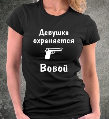 Devushka ohranjaetsa Вовой