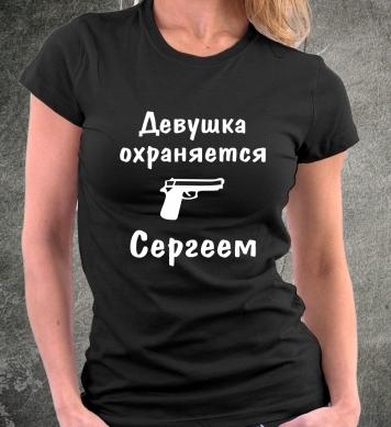 Devushka ohranjaetsa Сергеем