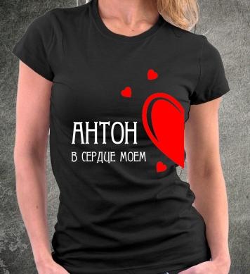 V serdce mojem Антон