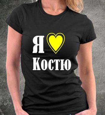 I love Костю