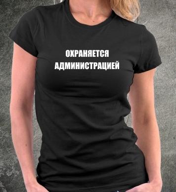 Охраняется администрацией