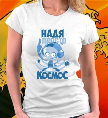 Надюша космос