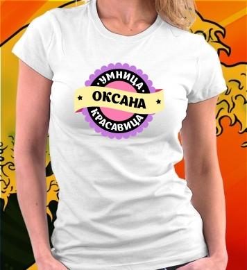 Красавица Оксана
