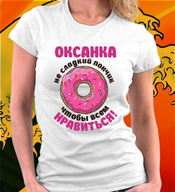 Оксанка не сладкий пончик