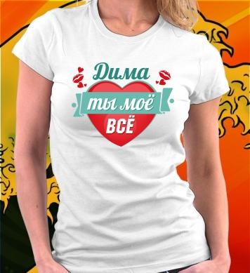 Дима - моё всё