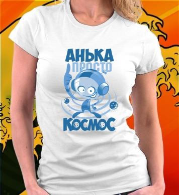 Аня космос