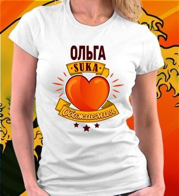 Ненаглядная Ольга