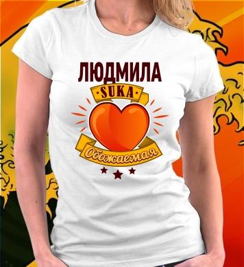 Ненаглядная Людмила