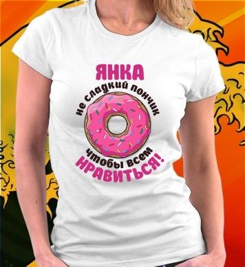 Янка не сладкий пончик
