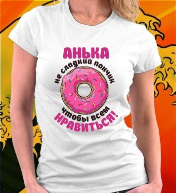 Анька не сладкий пончик