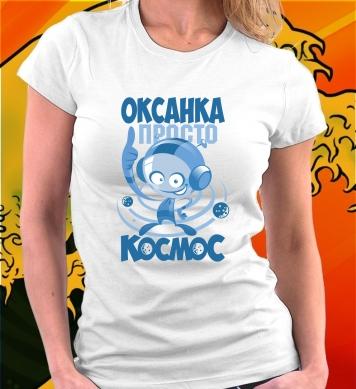 Оксана космос