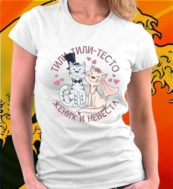 Тили-тили тесто коты