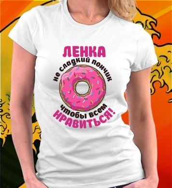 Ленка не сладкий пончик