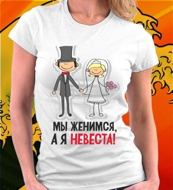 Мы женимся счастливая невеста