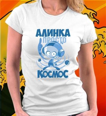 Алина космос