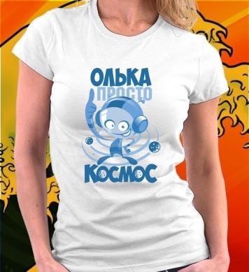 Оля космос