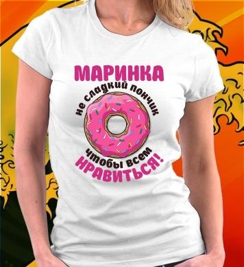 Мариша не сладкий пончик