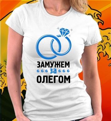 В браке с Олегом