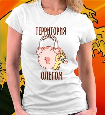 Территория защищена Олегом