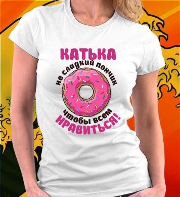Катька не сладкий пончик