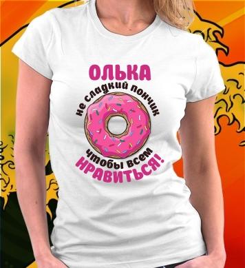 Олька не сладкий пончик
