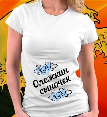 Олежкин сынок