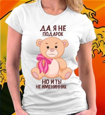 Медведь не подарок