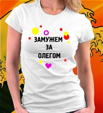 Zamuzhem za Олегом