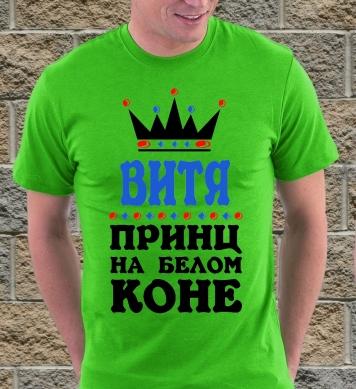 Prince Витя