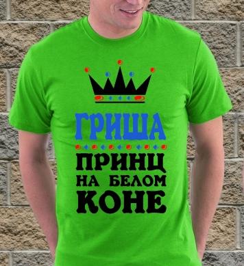 Prince Гриша