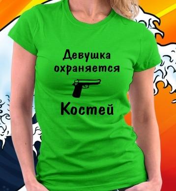 Devushka ohranjaetsa Костей