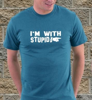 Я с глупыми
