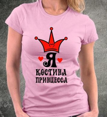 Я Костина царевна