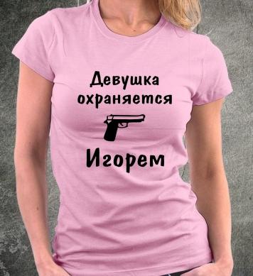 Devushka ohranjaetsa  Игорем