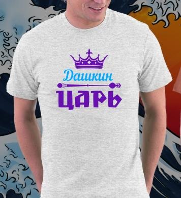 Дашулин царь