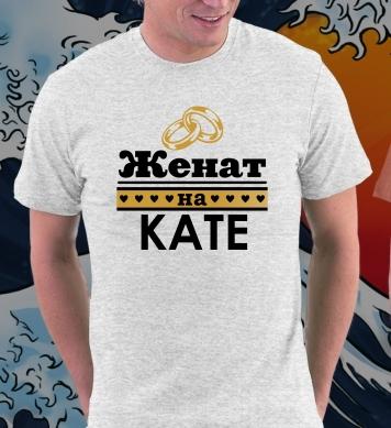 Женат на Кате сердечки
